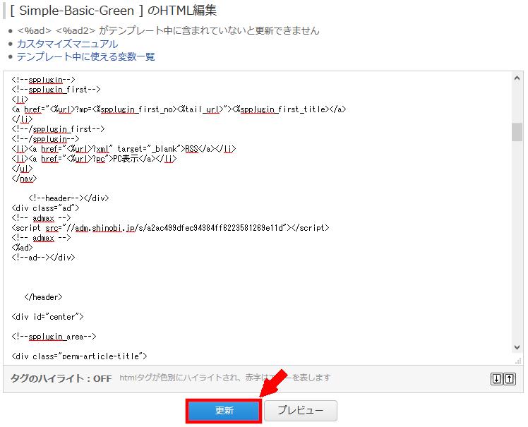 スマホ用FC2ブログのブログタイトル下に忍者Admaxの広告を貼る方法3 (20)