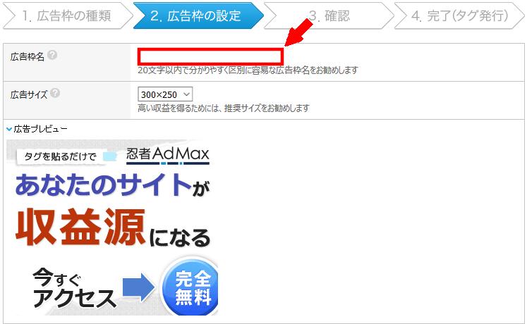 スマホ用FC2ブログの記事下に忍者Admaxの広告を貼る方法3 (13)