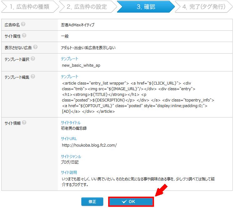 スマホ用FC2ブログの記事一覧に忍者Admaxのネイティブ広告を貼る方法3 (15)