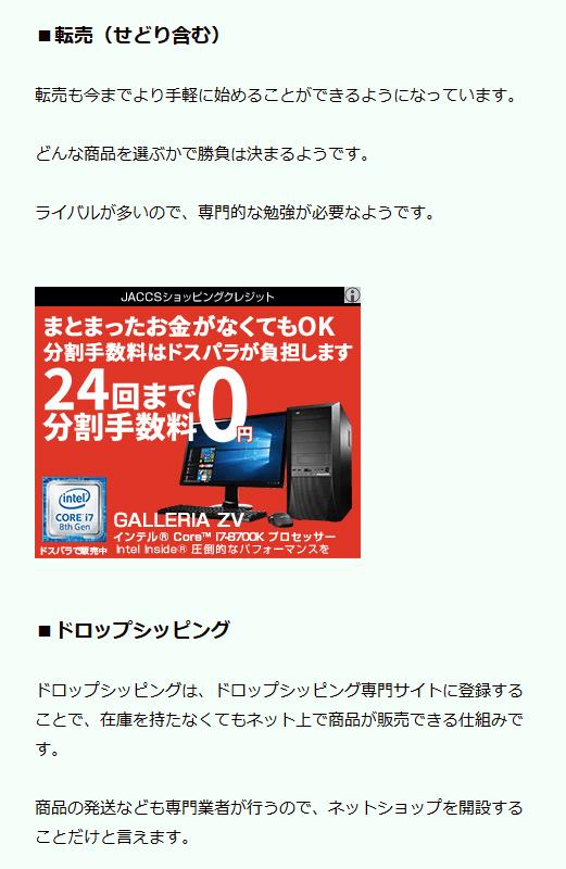 FC2ブログの記事内に忍者Admaxの広告を貼る方法3 (23)