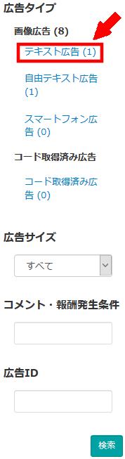 FC2ブログのサイドバーにバリューコマースのテキスト広告を貼る方法3 (20)