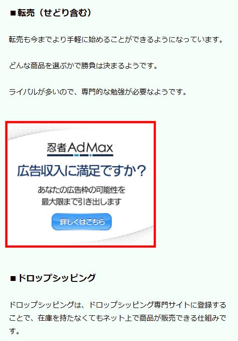 FC2ブログの記事内に忍者Admaxの広告を貼る方法3 (21)