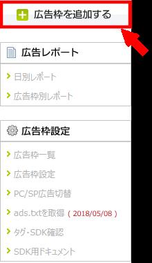 スマホ用FC2ブログのブログタイトル下に忍者Admaxの広告を貼る方法3 (10)