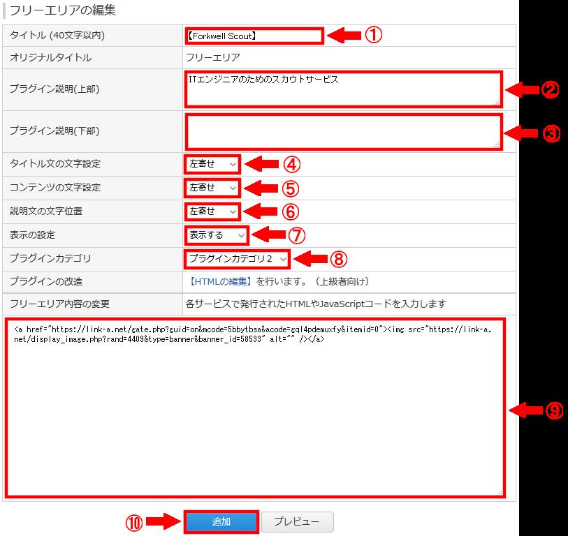 FC2ブログのサイドバーにLink-Aのバナー広告を貼る方法3 (21)