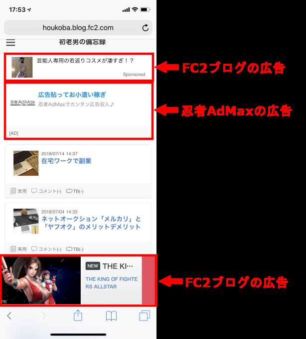 スマホ用FC2ブログの記事一覧に忍者Admaxのネイティブ広告を貼る方法3 (24)