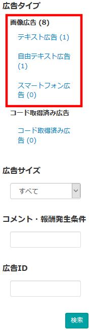 FC2ブログのサイドバーにバリューコマースのバナー広告を貼る方法3 (20)