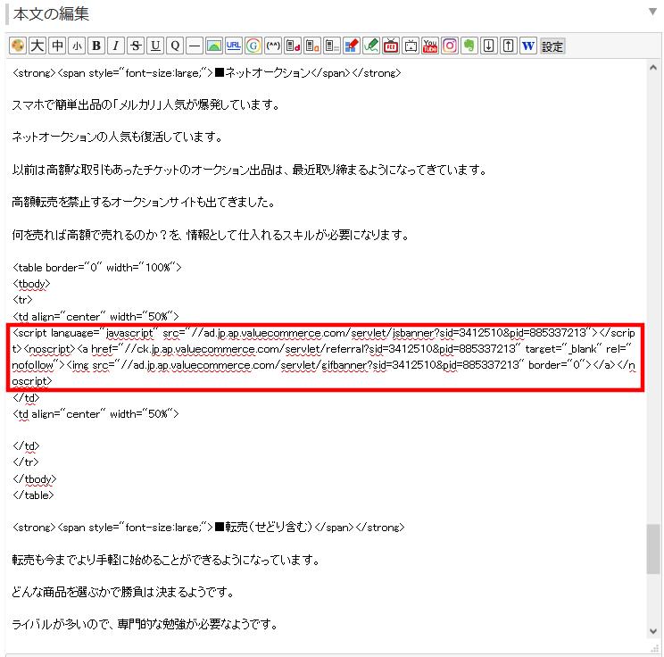 FC2ブログの記事内にバリューコマースのバナー広告を横並びに貼る方法3 (18)