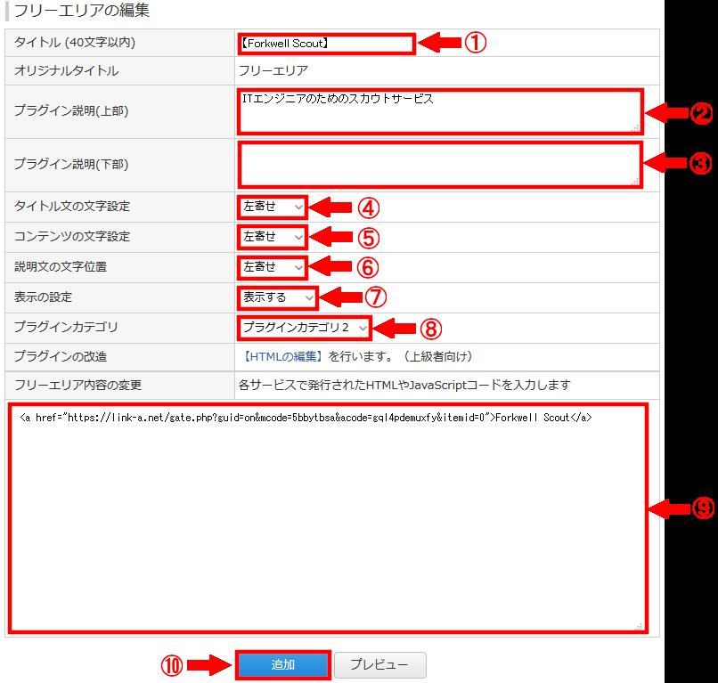 FC2ブログのサイドバーにLink-Aのテキスト広告を貼る方法3 (21)