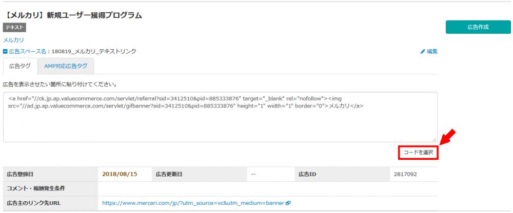 FC2ブログのサイドバーにバリューコマースのテキスト広告を貼る方法3 (22)