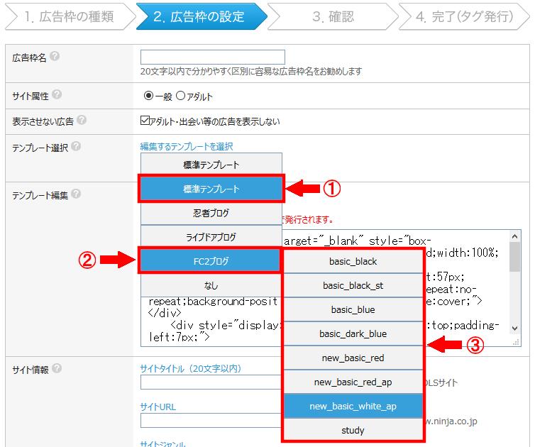 スマホ用FC2ブログの記事一覧に忍者Admaxのネイティブ広告を貼る方法3 (13)