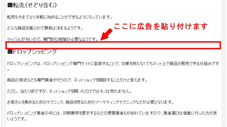 FC2ブログの記事内に忍者Admaxの広告を貼る方法3 (6)