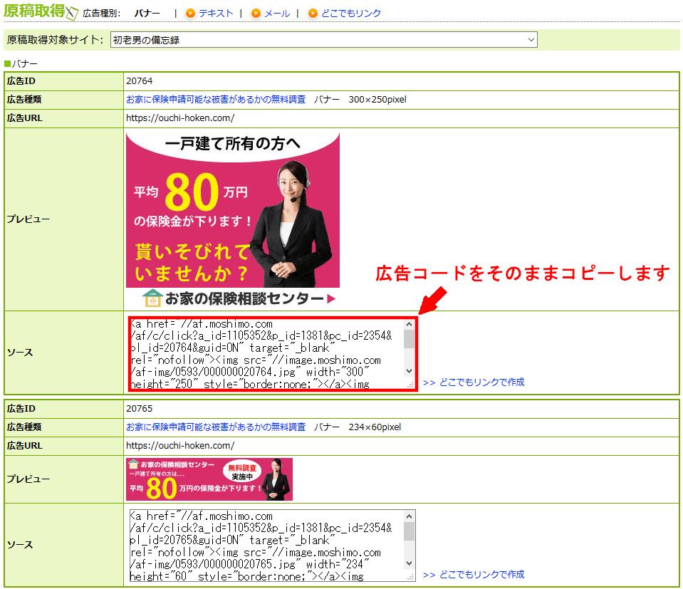 FC2ブログの記事内にもしもアフィリエイトのバナー広告を横並びに貼る方法3 (15)
