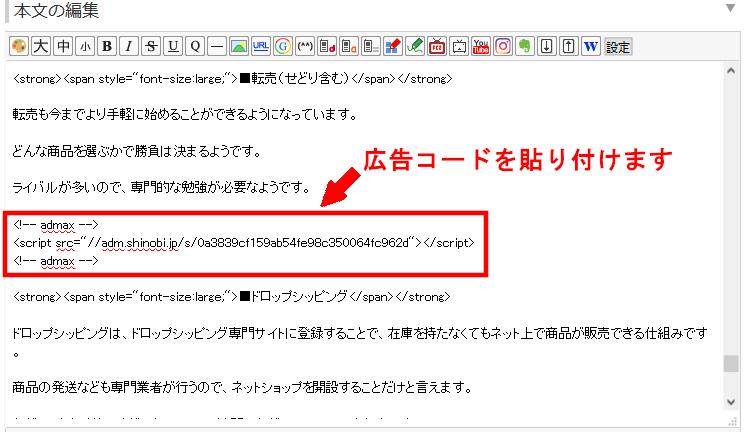 FC2ブログの記事内に忍者Admaxの広告を貼る方法3 (18)