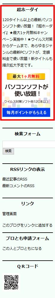 FC2ブログのサイドバーにSmart-Cのバナー広告を貼る方法3 (29)
