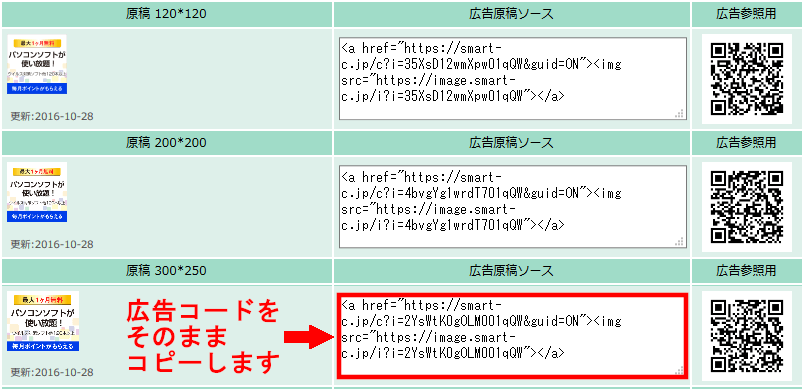 FC2ブログの記事内にSmart-Cのバナー広告を貼る方法3 (15)