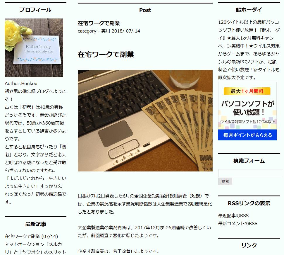 FC2ブログのサイドバーにSmart-Cのバナー広告を貼る方法3 (30)