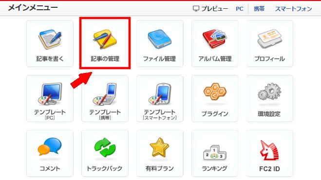 FC2ブログの記事内にアクセストレードのバナー広告を貼る方法3(13)