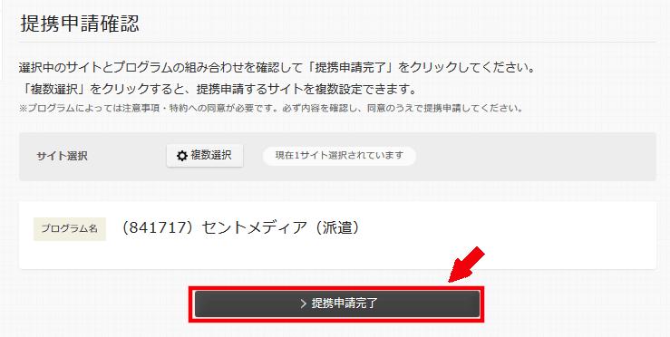 FC2ブログの記事内にアクセストレードのバナー広告を貼る方法3(6)
