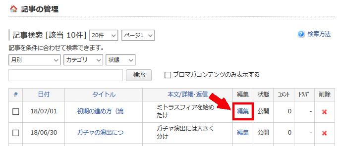 FC2ブログの記事内にアクセストレードのバナー広告を貼る方法3(15)