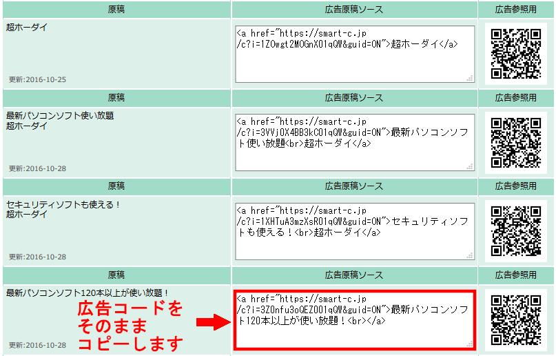 FC2ブログのサイドバーにSmart-Cのテキスト広告を貼る方法3 (21)