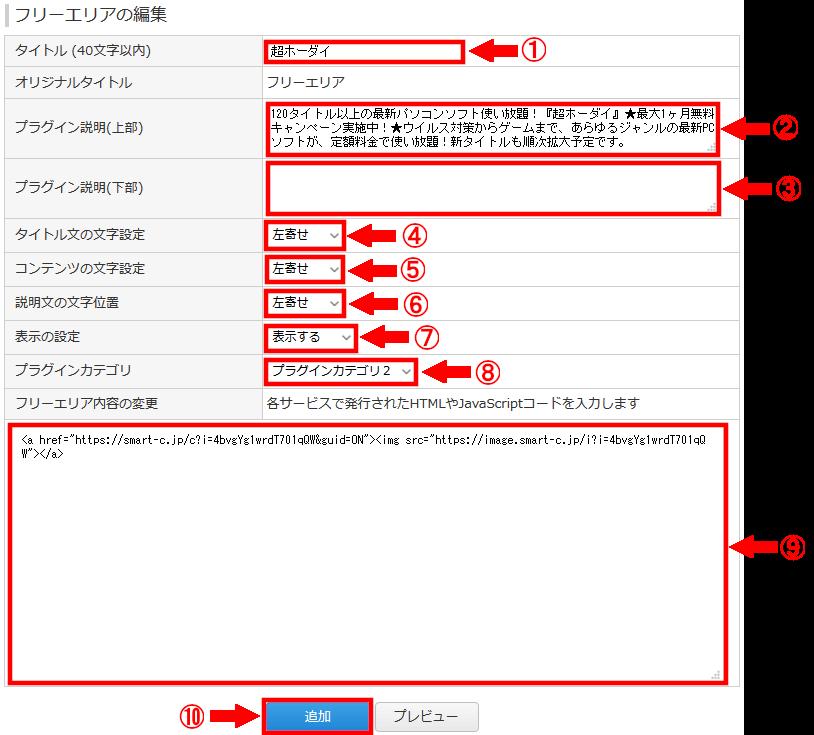 FC2ブログのサイドバーにSmart-Cのバナー広告を貼る方法3 (22)