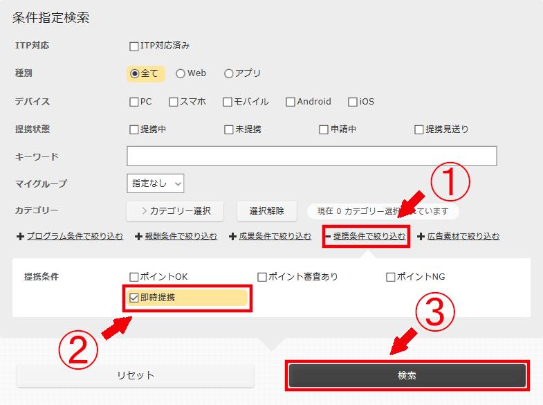 FC2ブログの記事内にアクセストレードのバナー広告を貼る方法3(4)