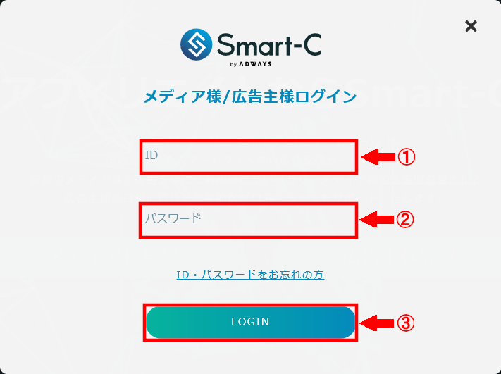 FC2ブログの記事内にSmart-Cのバナー広告を貼る方法3 (9)