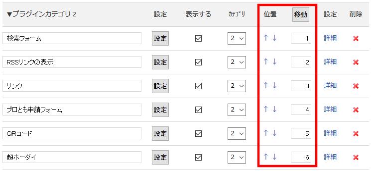 FC2ブログのサイドバーにSmart-Cのバナー広告を貼る方法3 (26)