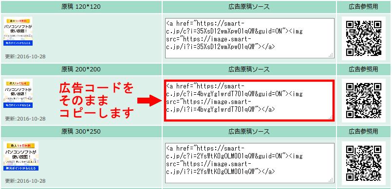 FC2ブログのサイドバーにSmart-Cのバナー広告を貼る方法3 (21)