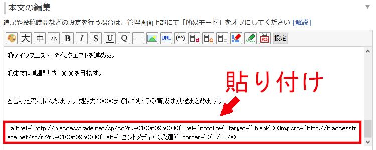 FC2ブログの記事内にアクセストレードのバナー広告を貼る方法3(16)