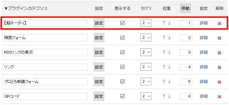 FC2ブログのサイドバーにSmart-Cのテキスト広告を貼る方法3 (27)