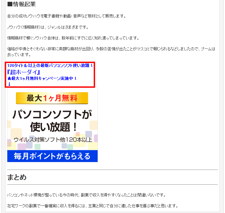 FC2ブログの記事内にSmart-Cのバナー広告を貼る方法3 (18)