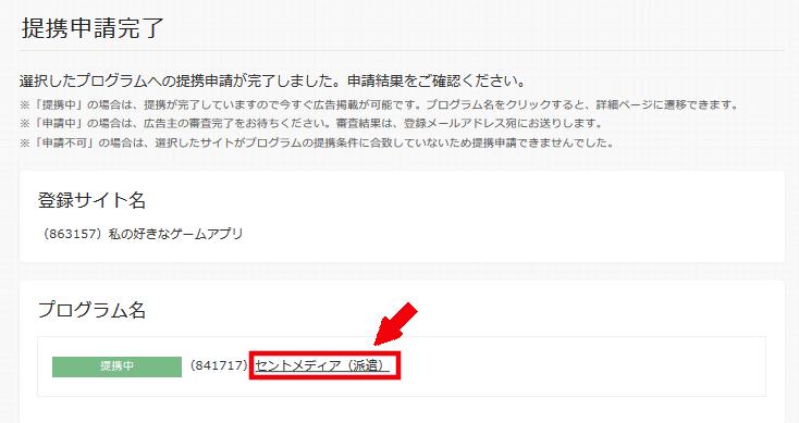 FC2ブログの記事内にアクセストレードのバナー広告を貼る方法3(7)