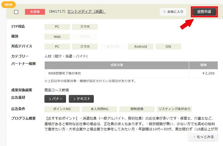 FC2ブログの記事内にアクセストレードのバナー広告を貼る方法3(5)