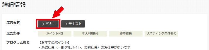 FC2ブログの記事内にアクセストレードのバナー広告を貼る方法3(8)