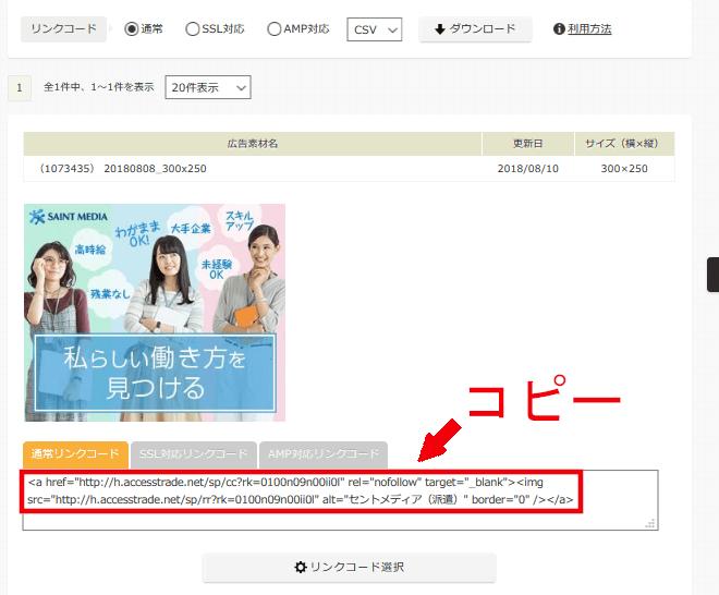 FC2ブログの記事内にアクセストレードのバナー広告を貼る方法3(10)