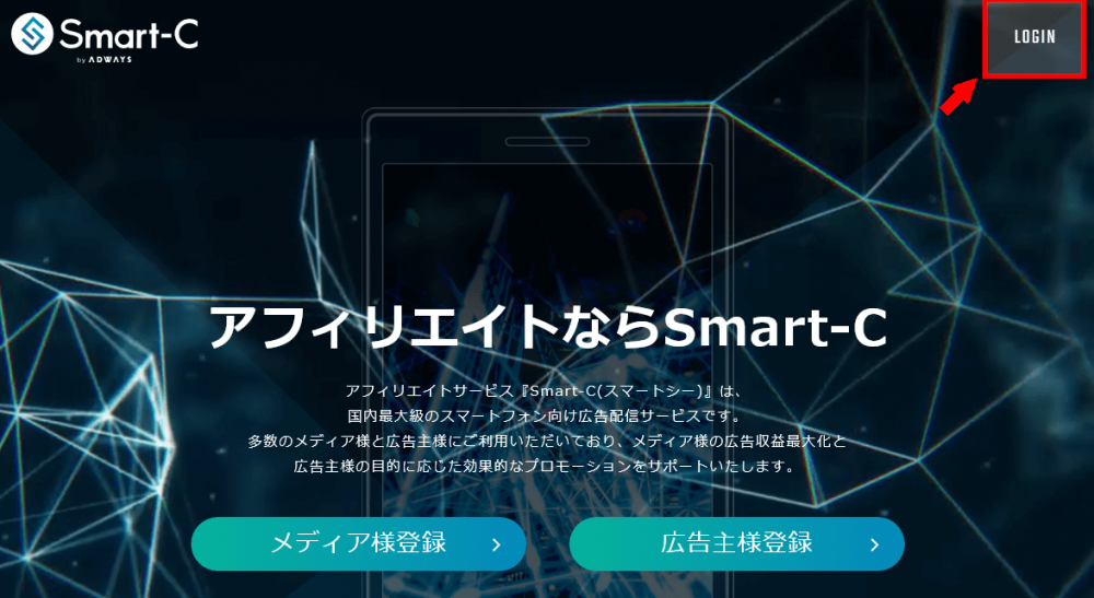 FC2ブログのサイドバーにSmart-Cのバナー広告を貼る方法3 (14)