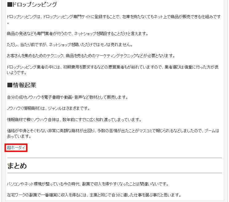 FC2ブログの記事内にSmart-Cのテキスト広告を貼る方法3 (17)