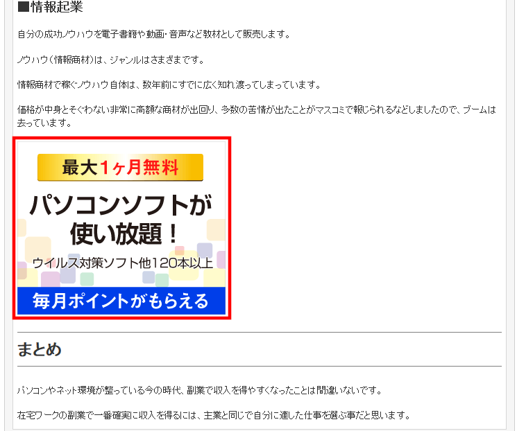 FC2ブログの記事内にSmart-Cのバナー広告を貼る方法3 (17)