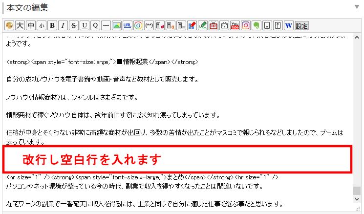 FC2ブログの記事内にSmart-Cのテキスト広告を貼る方法3 (7)