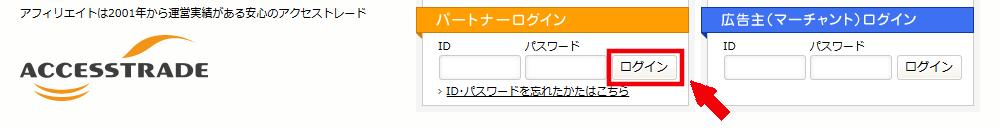 FC2ブログの記事内にアクセストレードのバナー広告を貼る方法3(1)