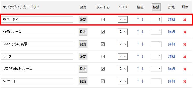 FC2ブログのサイドバーにSmart-Cのバナー広告を貼る方法3 (27)