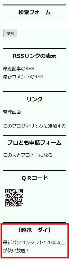 FC2ブログのサイドバーにSmart-Cのテキスト広告を貼る方法3 (25)