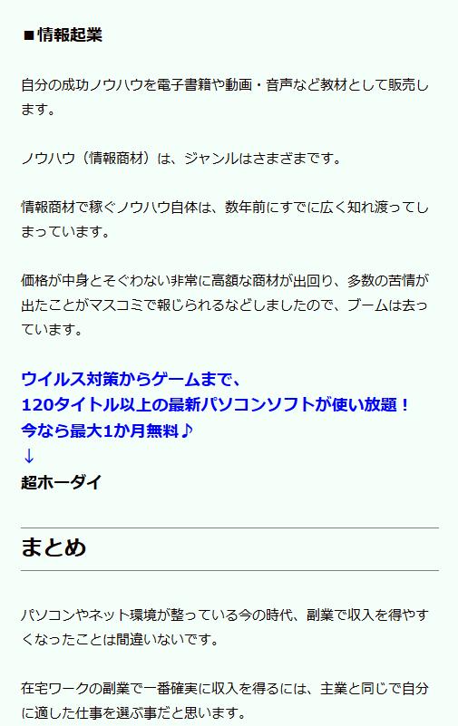 FC2ブログの記事内にSmart-Cのテキスト広告を貼る方法3 (21)