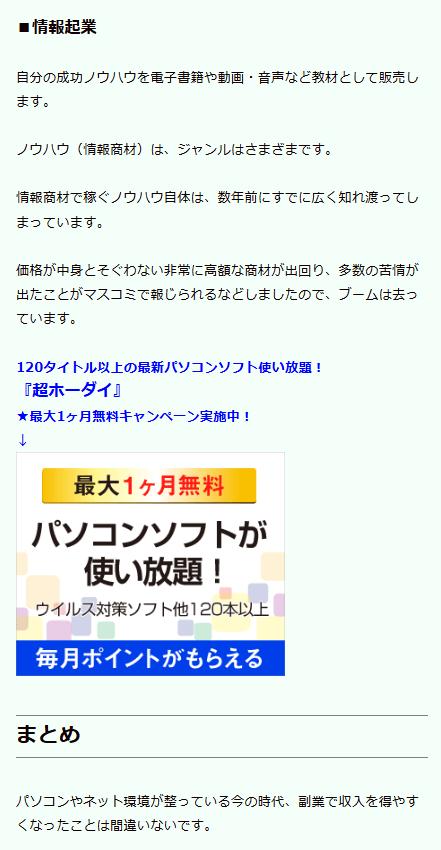 FC2ブログの記事内にSmart-Cのバナー広告を貼る方法3 (21)