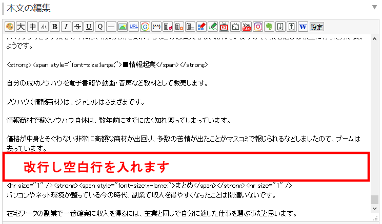 FC2ブログの記事内にSmart-Cのバナー広告を貼る方法3 (7)
