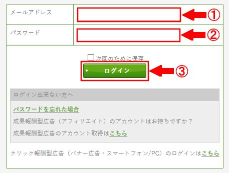 i-mobaile(アイモバイル)成果報酬型広告の無料会員登録する方法2 (8)