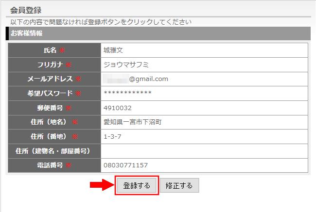 アドモールに無料会員登録する方法2 (4)