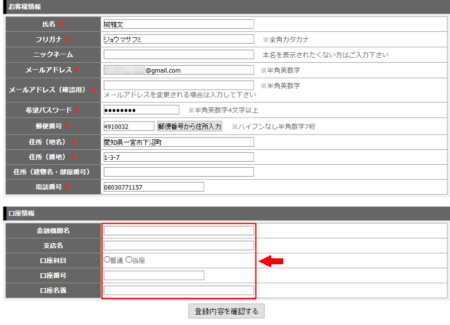 アドモールに無料会員登録する方法2 (11)