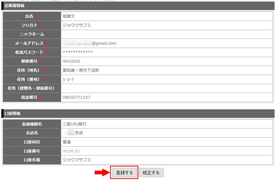 アドモールに無料会員登録する方法2 (13)